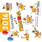 дядя Коля Воронцов - Календарь кота Помпона' обложка книги