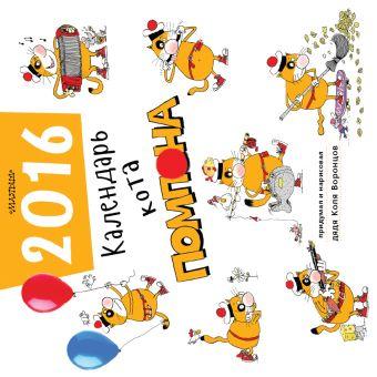 Календарь кота Помпона дядя Коля Воронцов
