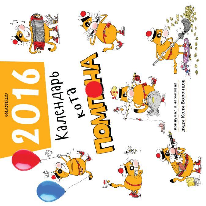 дядя Коля Воронцов - Календарь кота Помпона обложка книги