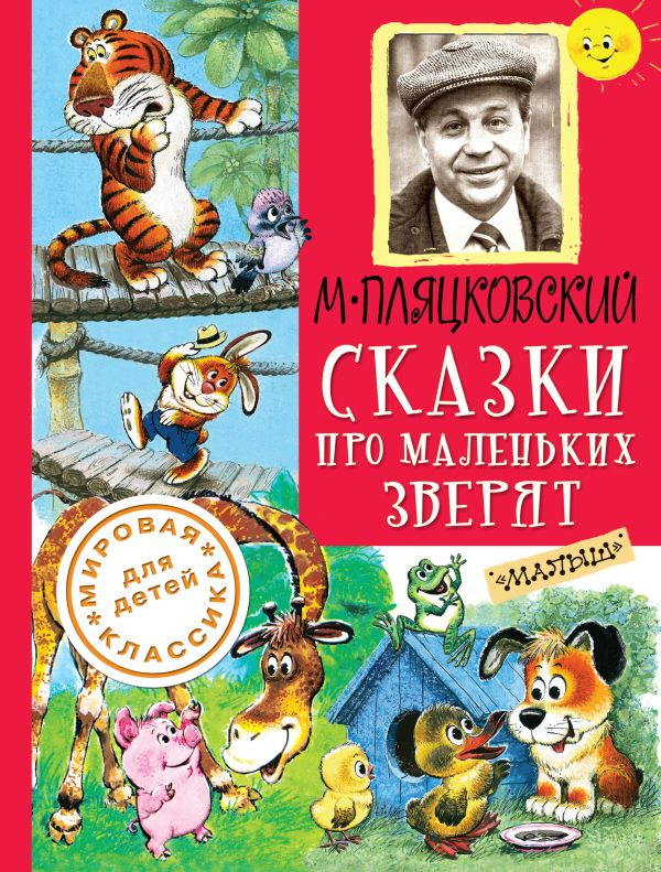 Сказки про маленьких зверят Пляцковский М.С.