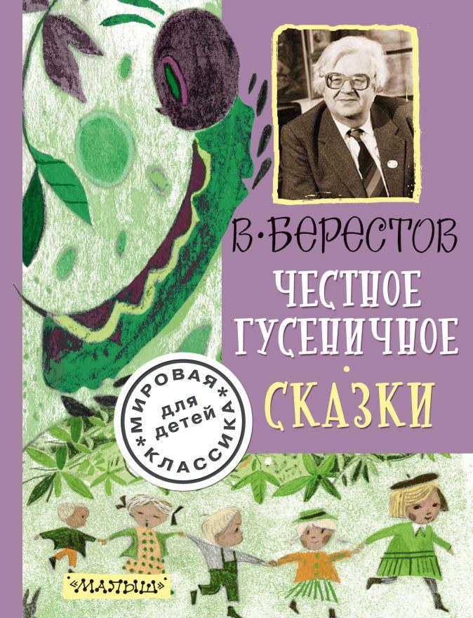 Берестов В.Д. - Честное гусеничное. Сказки обложка книги