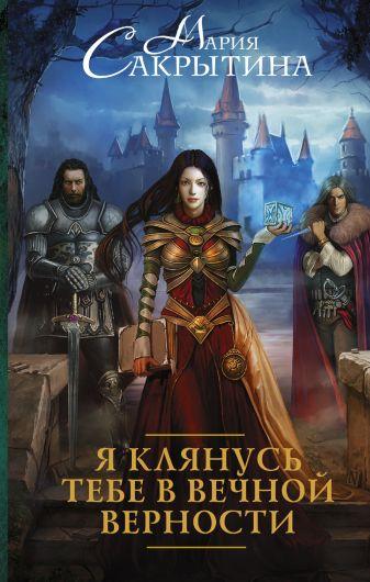 Мария Сакрытина - Я клянусь тебе в вечной верности обложка книги