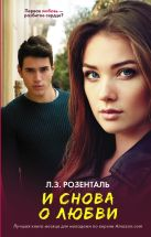 Розенталь Лорейн Заго - И снова о любви' обложка книги