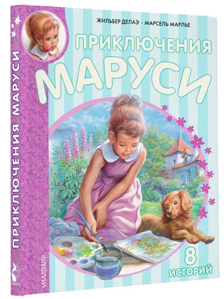Делаэ Ж., Марлье М. Приключения Маруси ISBN: 978-5-17-090983-4 марлье м приключения сони и вани 6 историй