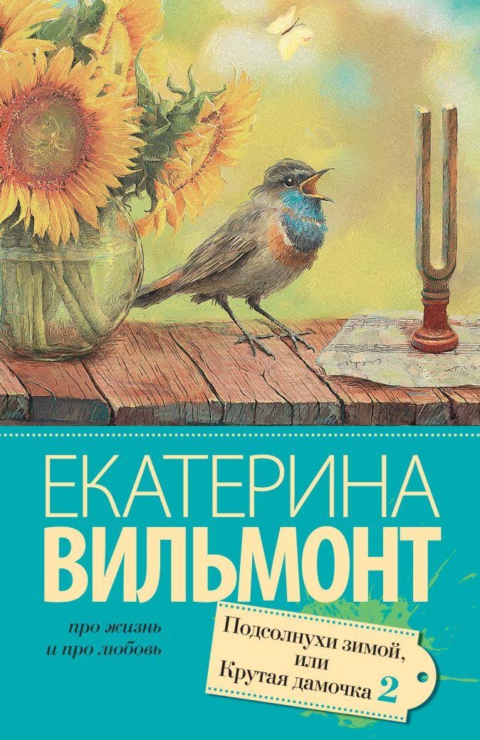 Екатерина Вильмонт - Подсолнухи зимой (Крутая дамочка - 2) обложка книги