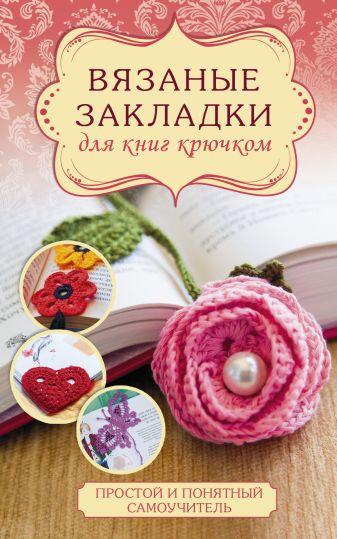 Станибула Н.С. - Вязаные закладки для книг крючком обложка книги