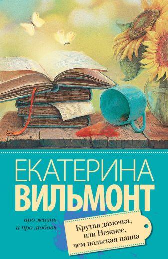 Екатерина Вильмонт - Крутая дамочка, или Нежнее чем польская панна обложка книги