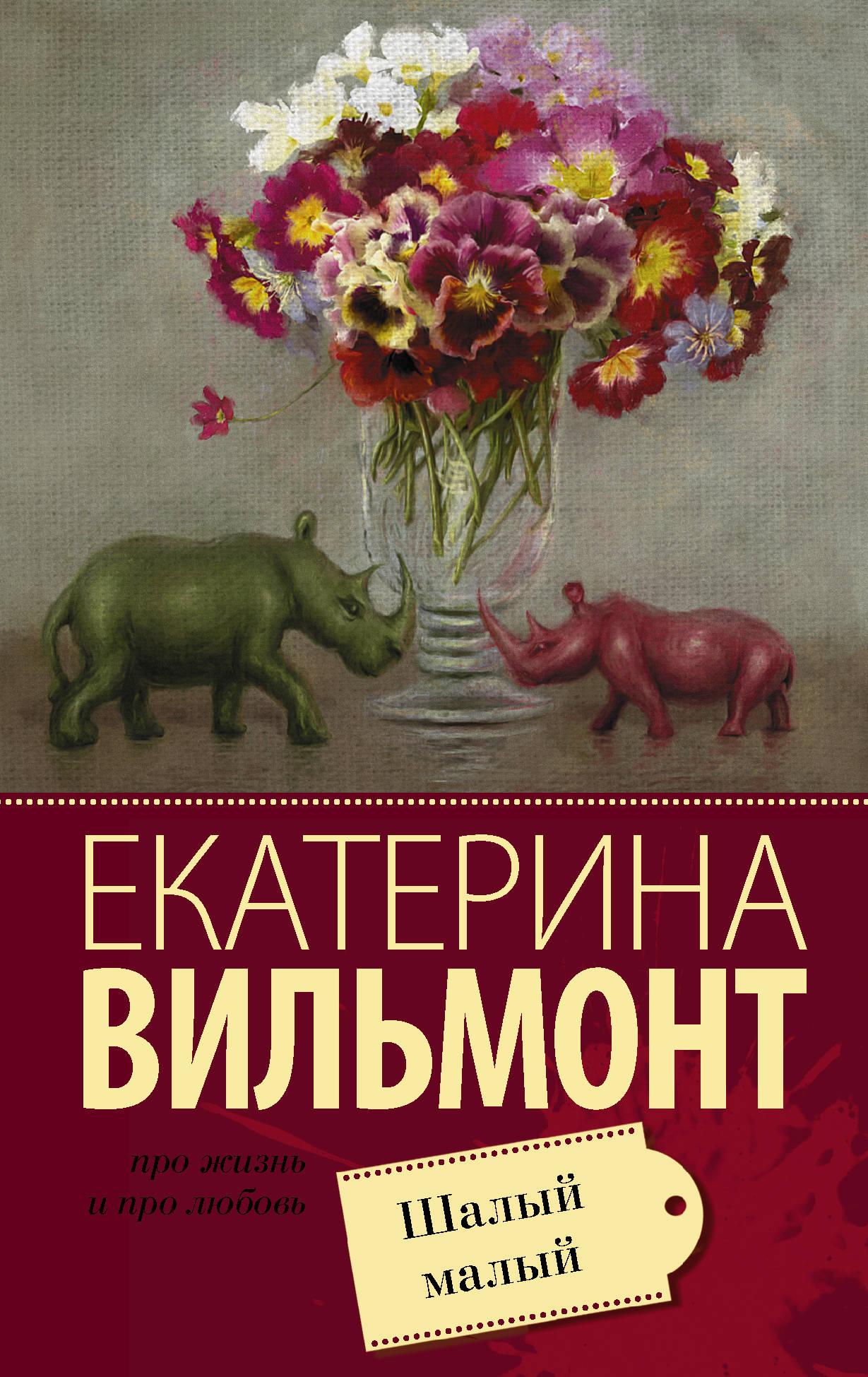 Екатерина Вильмонт Шалый малый поло print bar за грибами в лес