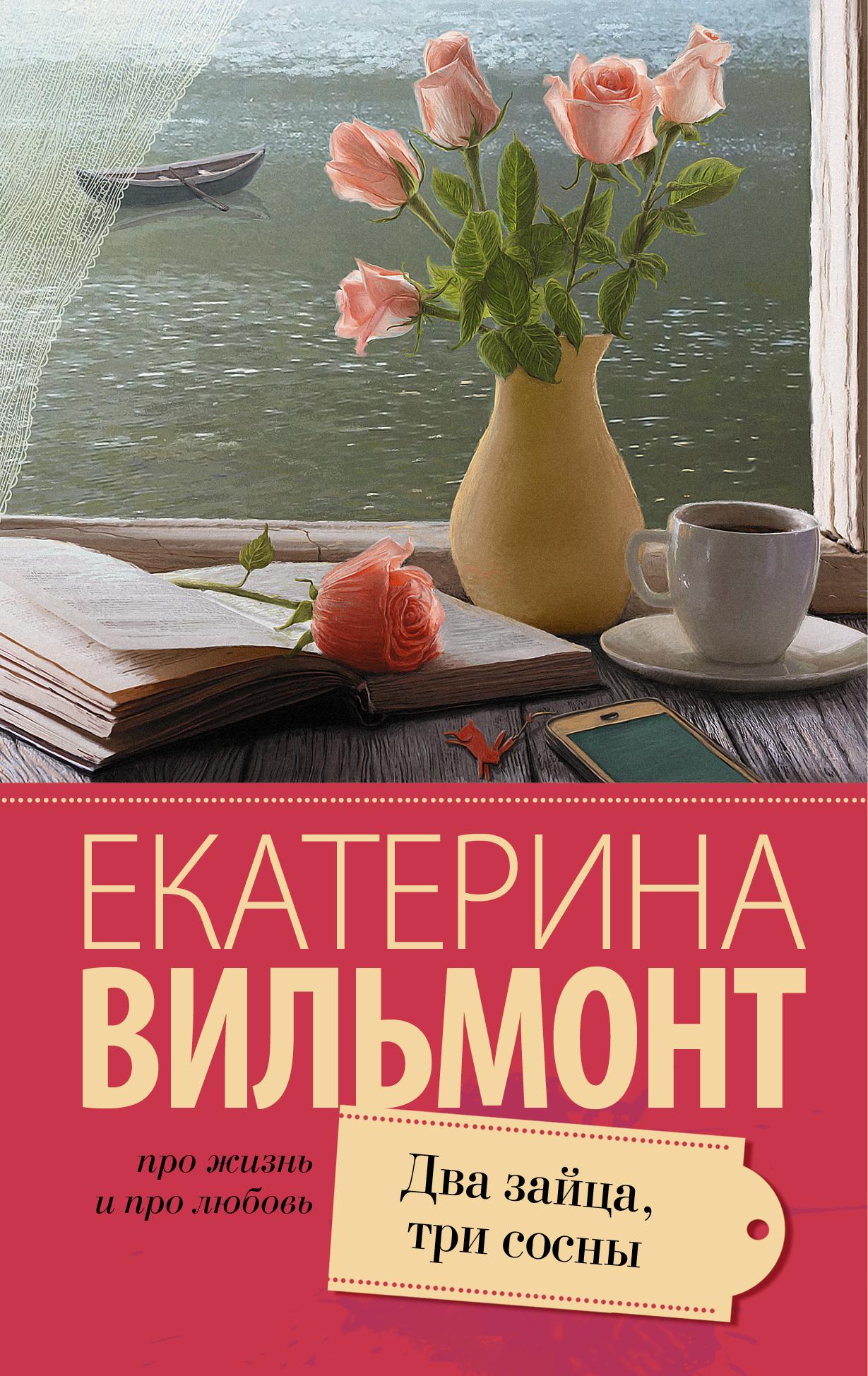 Вильмонт Екатерина Николаевна Два зайца, три сосны екатерина зуева ать два три