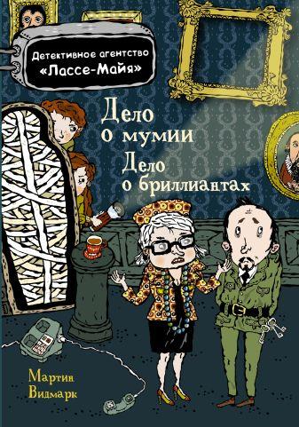 Мартин Видмарк - Дело о мумии. Дело о бриллиантах обложка книги
