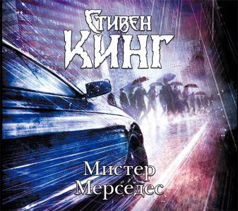 Кинг С. - Мистер Мерседес (на CD диске) обложка книги