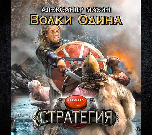 Мазин А.В. Стратегия. Волки Одина (на CD диске)