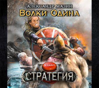 Стратегия. Волки Одина (на CD диске) Мазин А.В.
