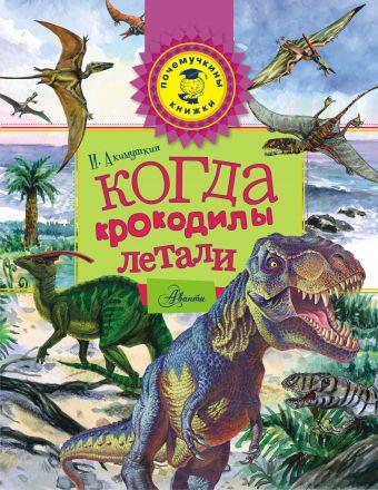 Когда крокодилы летали И. Акимушкин