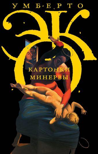 Картонки Минервы Эко У.