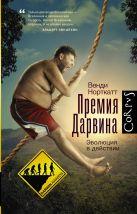 Норткатт В. - Премия Дарвина' обложка книги
