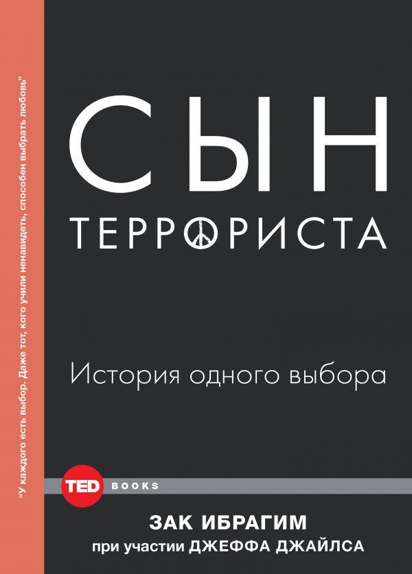 Zakazat.ru: Сын террориста. Ибрагим Зак