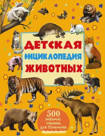 Детская энциклопедия животных Ликсо В.В., Мерников А.Г.