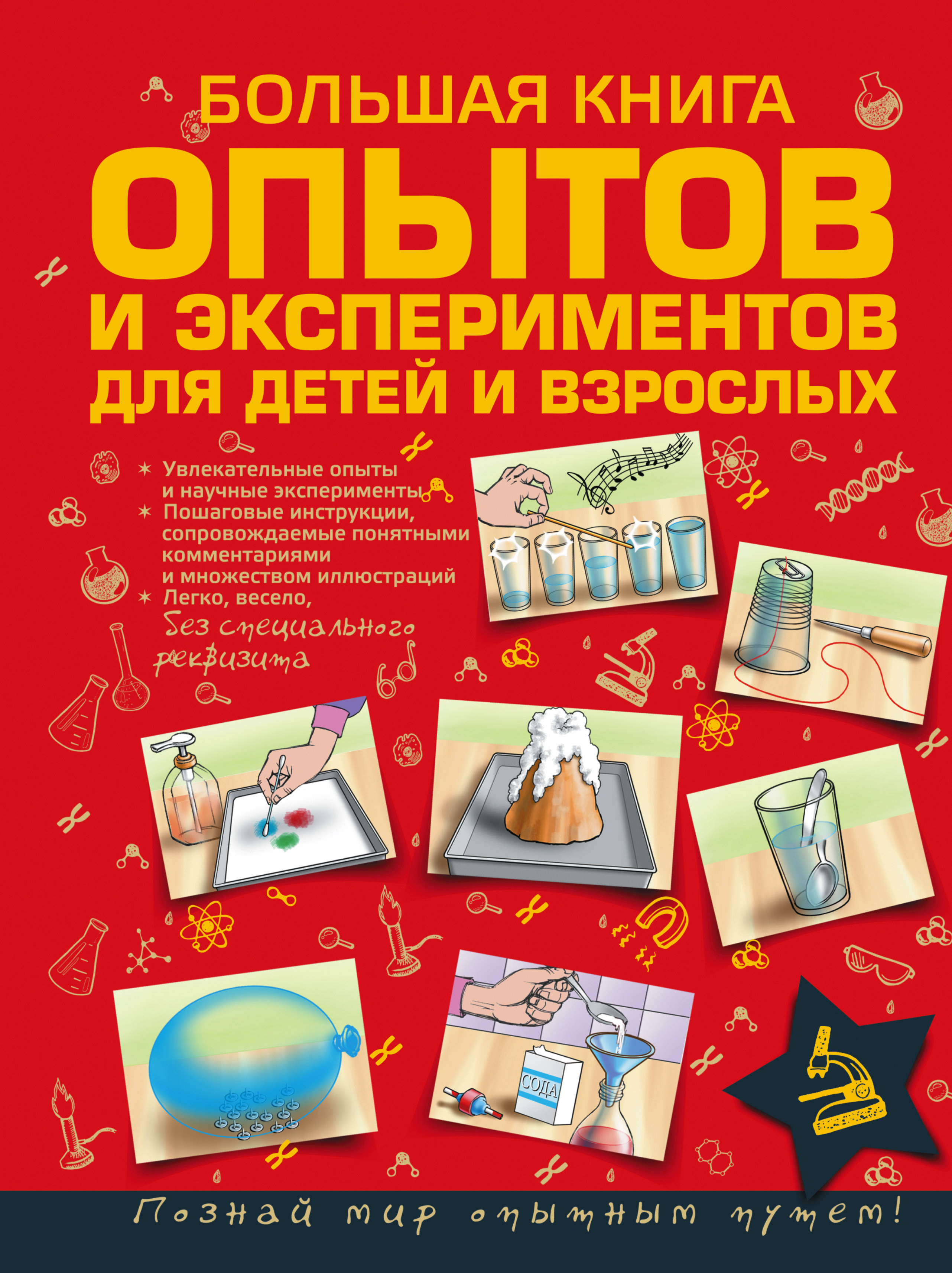 Большая книга опытов и экспериментов для детей и взрослых