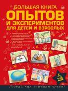 Бушкин А.Г. - Большая книга опытов и экспериментов для детей и взрослых' обложка книги