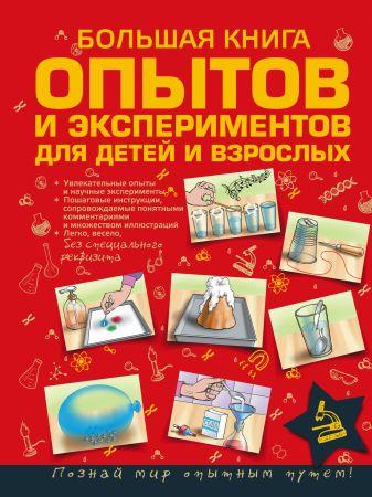 Л. Вайткене - Большая книга опытов и экспериментов для детей и взрослых обложка книги