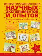 . - Иллюстрированная книга научных экспериментов и опытов без специального реквизита' обложка книги