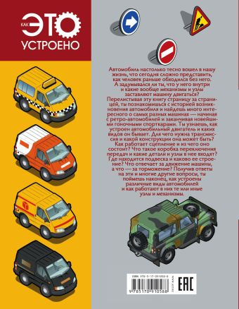 Большая энциклопедия. Автомобили Ликсо В.В., Мерников А.Г.