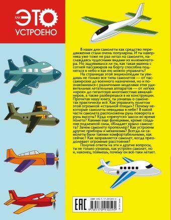 Большая энциклопедия. Самолеты Ликсо В.В., Мерников А.Г.