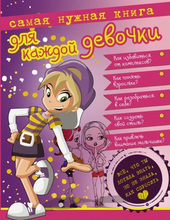 Ермакович Д.И. - Самая нужная книга для каждой девочки. Все, что ты хотела знать, но не знала как спросить. обложка книги