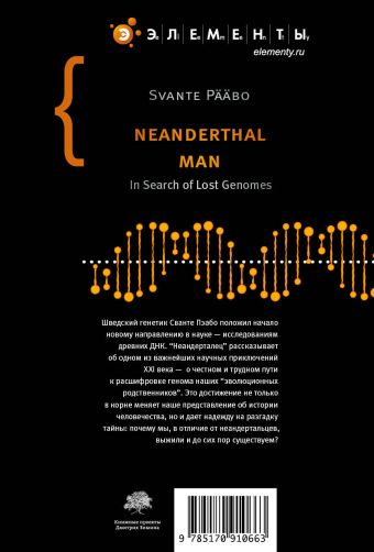 Неандерталец Сванте Пэабо