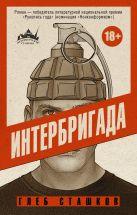 Сташков Г.В. - Интербригада' обложка книги