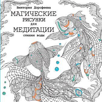 Виктория Дорофеева - Магические рисунки для медитации. Стихия воды обложка книги