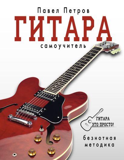 Гитара. Самоучитель. Безнотная методика - фото 1