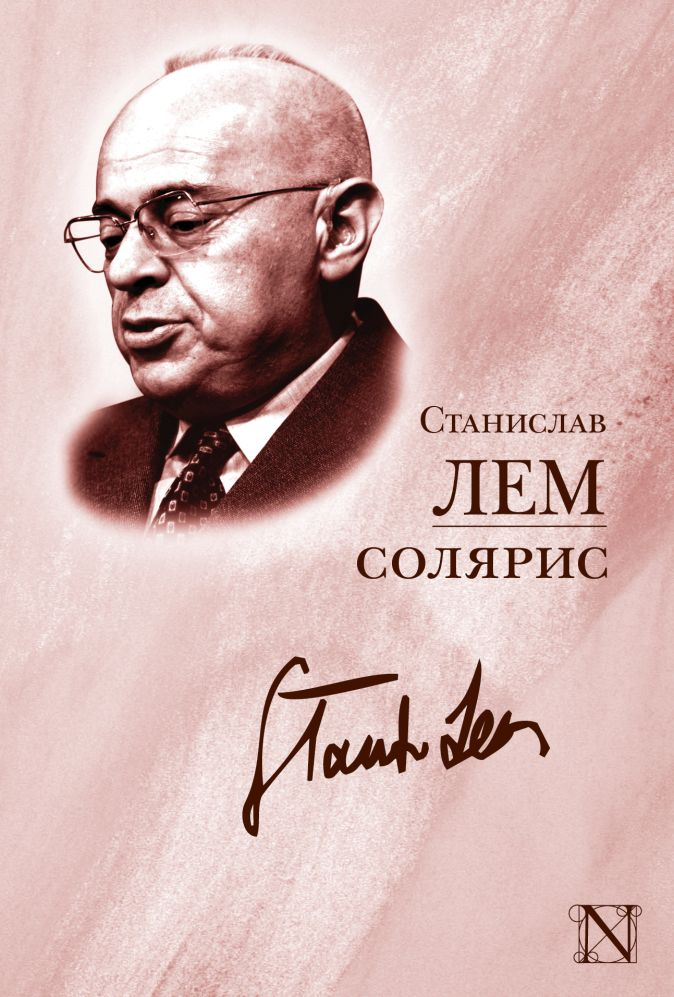 Станислав Лем - Солярис обложка книги