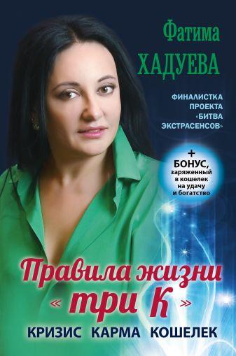 """Фатима Хадуева - Правила жизни """"три К"""": кризис, карма, кошелек (+ бонус) обложка книги"""