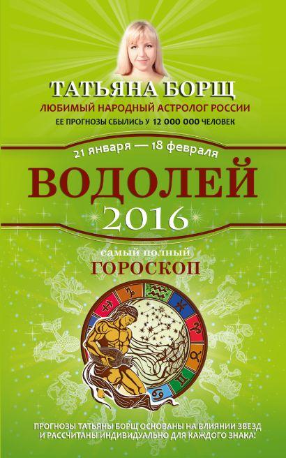 Водолей. Самый полный гороскоп на 2016 год. 21 января - 18 февраля - фото 1