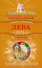 Дева. Самый полный гороскоп на 2016 год. 23 августа - 23 сентября