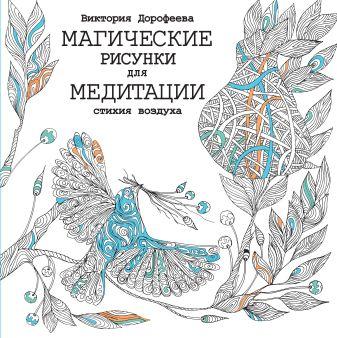 Виктория Дорофеева - Магические рисунки для медитации. Стихия воздуха обложка книги