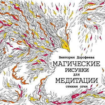 Виктория Дорофеева - Магические рисунки для медитации. Стихия огня обложка книги