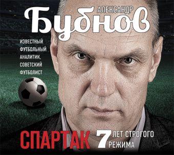 Спартак.7 лет строгого режима (на CD диске) Бубнов А.