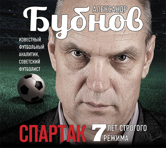 Бубнов А. - Спартак.7 лет строгого режима (на CD диске) обложка книги