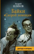 Шляхов А.Л. - Байки скорой помощи' обложка книги