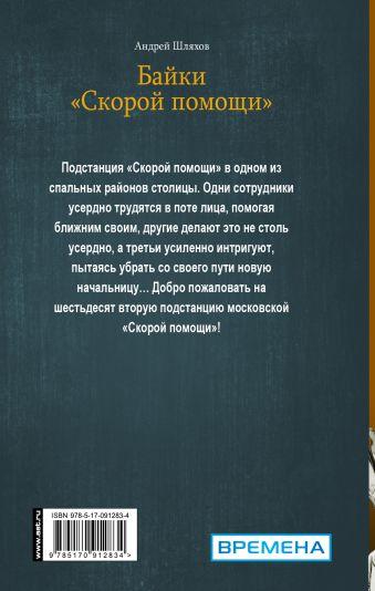 Байки скорой помощи Шляхов А.Л.