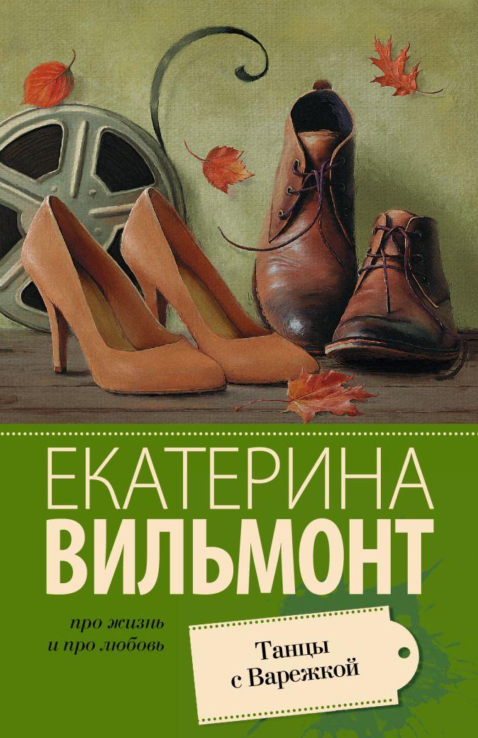 Екатерина Вильмонт - Танцы с Варежкой обложка книги