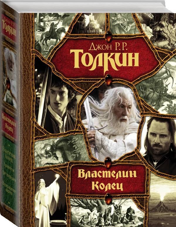 Дж. Р.Р. Толкин Властелин Колец толкин дж властелин колец трилогия