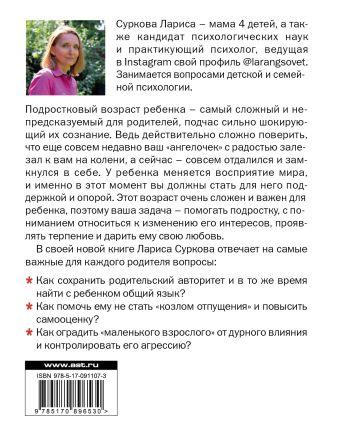 Ребенок от 8 до 13 лет: самый трудный возраст Лариса Суркова
