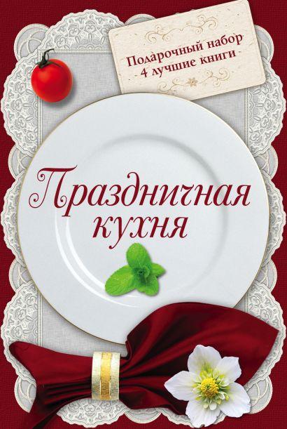 Праздничная кухня. Подарочный набор из 4х книг - фото 1