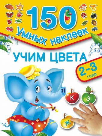 Учим цвета . 2-3 года Дмитриева В.Г., Горбунова И.В., Двинина Л.В.