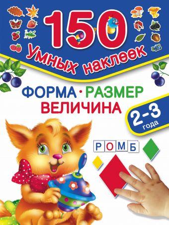 Форма. Размер. Величина. 2-3 года Дмитриева В.Г., Воронова О., Горбунова И.В.