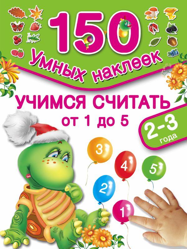 Учимся считать 1,2,3,4,5. 2-3 года Дмитриева В.Г., Горбунова И.В.